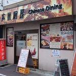 広州厨房 - 店入口