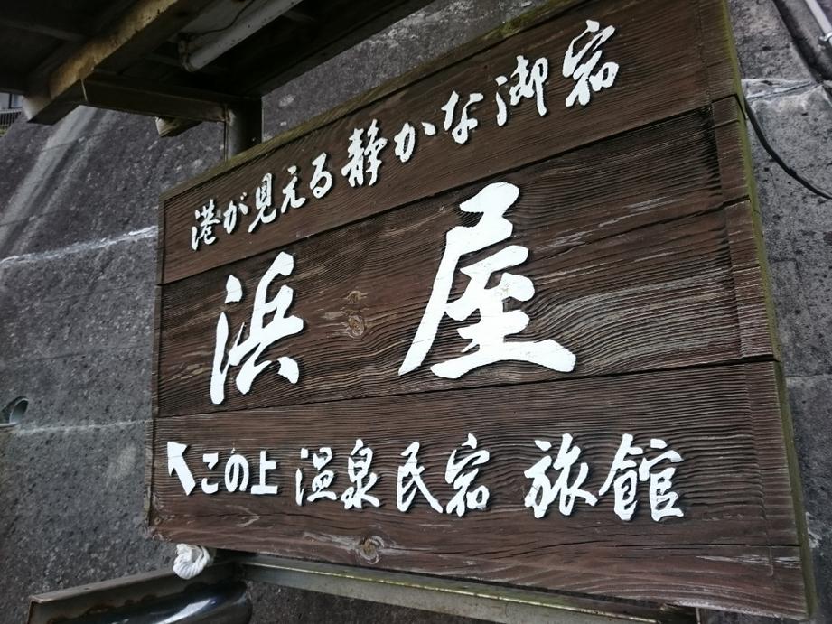 浜屋 name=