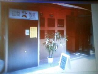 中国料理・熊猫食堂