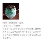 カフェ フクバコ - ひむろしらゆき祭2018で販売予定の  新作・チョコミントかき氷DX