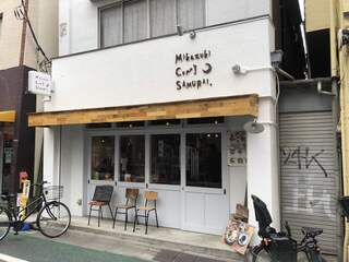Mikazuki Curry SAMURAI. 下北沢店