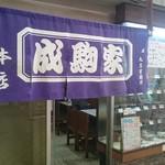 成駒家 -