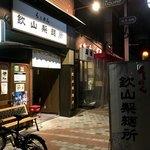 らぁめん 欽山製麺所 - また来たぜ、欽山製麺所