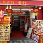 広東菜館 青龍 - お店の正面
