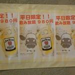 やきにく HYAKURAN - 店外の貼り紙