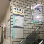 中野満点食堂 - 区役所内の案内板