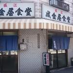 成金屋食堂 -