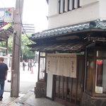 宮田楼 - 大須観音のすぐ隣