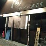 博多ラーメン まるち - 清潔感いっぱいのお店です