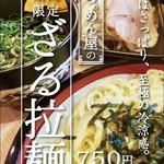 ばりかたya 鶏そば専門店 -