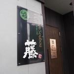 Ramensouboufuji - 入口