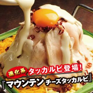 『マウンテンチーズタッカルビ』全6品2H飲み放題3280円