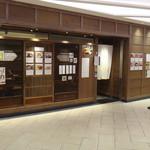 石臼挽きそば 石月 -  石月大名古屋ビルヂング店(名古屋市)食彩品館.jp撮影