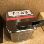 東京豚骨ラーメン 屯ちん - 辛子高菜