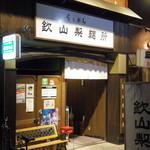 らぁめん 欽山製麺所 - 2018年4月 外観