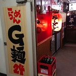 らーめん G麺24 -