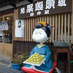 岩井屋菓子店 - 会津美人の看板娘。