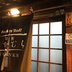 麺家 なかむら - 2018年4月 玄関