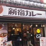 カツカレー専門店 新宿カレー  - 外観