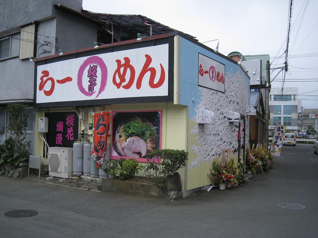 らーめん 桜亭 2号店