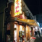 たまがった  - たまがった横浜駅西口店@横浜市西区南幸