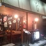 広島焼 とし - 入口