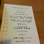 和み茶屋 -