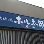 ホル太郎 - 外観写真:ホル太郎 お店の側面看板(2018.3月)