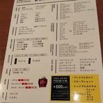個室 チーズと肉 ホッカイファーム - 飲み放題メニュー表(2018.04.14)