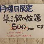 個室 チーズと肉 ホッカイファーム - 月曜日限定 単品飲み放題500円 です(2018.04.14)
