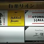 個室 チーズと肉 ホッカイファーム - 有楽リオンビルテナント(2018.04.14)