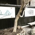 ぬくもりの宿 ふる川 -