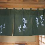 日本橋 蕎ノ字 -