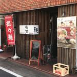 麺処 鳴声 - 外観