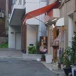 神戸生ふ工房 -