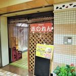 大阪あべの赤のれん - 入口