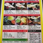 スマイルキッチン - メニュー①