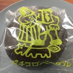 ポチコロベーグル - チョコ