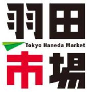 羽田市場直送の厳選海の幸を豊富に取り揃え