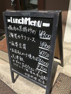 中国料理 松本 -
