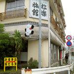 姫だるま - 大洲城入り口、松楽旅館にあります