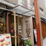 豚料理専門店 銀呈 - お店 入口