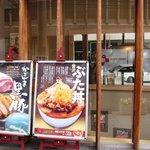 豚料理専門店 銀呈 - ぶた丼の看板がめちゃめちゃ美味しそう
