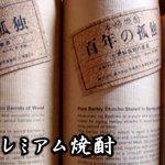 九州路 - プレミアム焼酎