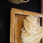 さぬき麺業 松並店 -