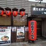 麺匠 濱星 - 外観。通し営業だよ。