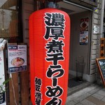 麺匠 濱星 - 外観。ちょうちーん。