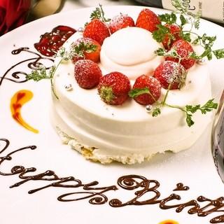 お誕生日や記念日に心を込めたサプライズを!