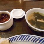 イムキッチン - スープ&トウガラシd=(^o^)=b