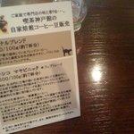 喫茶 神戸館 - 小売豆の詳細は、テーブルのpopをご覧下さい。